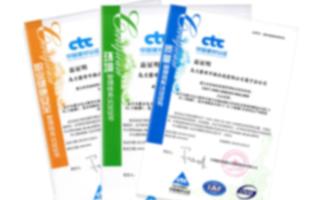 环境管理体系审核员_中国建材检验认证集团股份有限公司 第三检验认证院