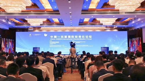 國檢集團參加中國-東盟國際標準化論壇