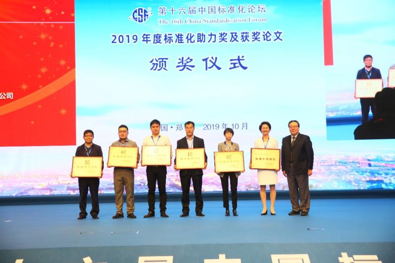 國檢集團榮獲標準化助力獎