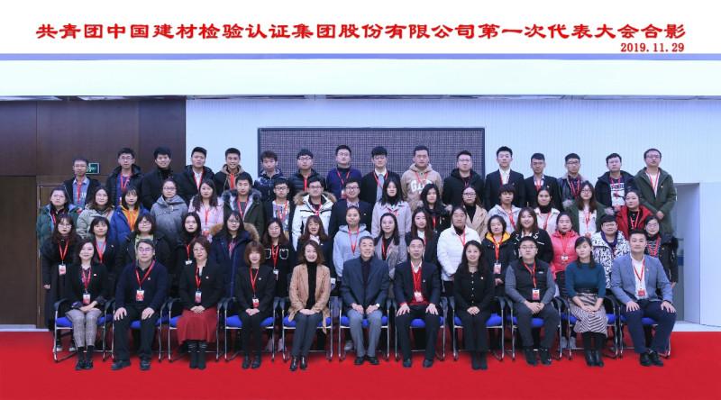 热烈祝贺共青团中国建材检验认证集团股份有限公司第一次代表大会胜利召开