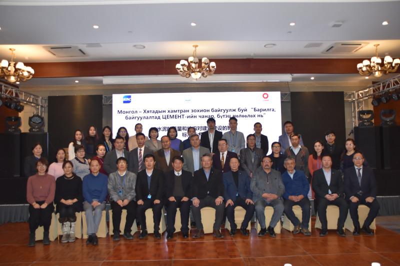 中蒙建筑建材標準化技術論壇在烏蘭巴托成功舉辦