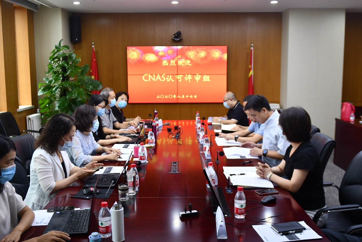 国检顺利通过2020年CNAS认证机构现场评审
