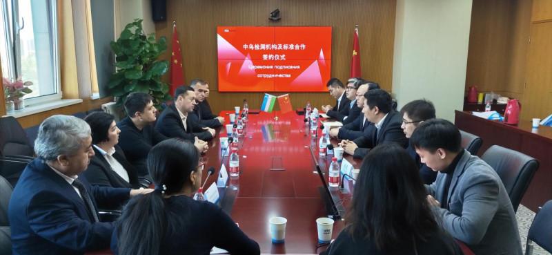 國檢集團與烏茲別克斯坦標準局簽訂 檢測機構合作意向書
