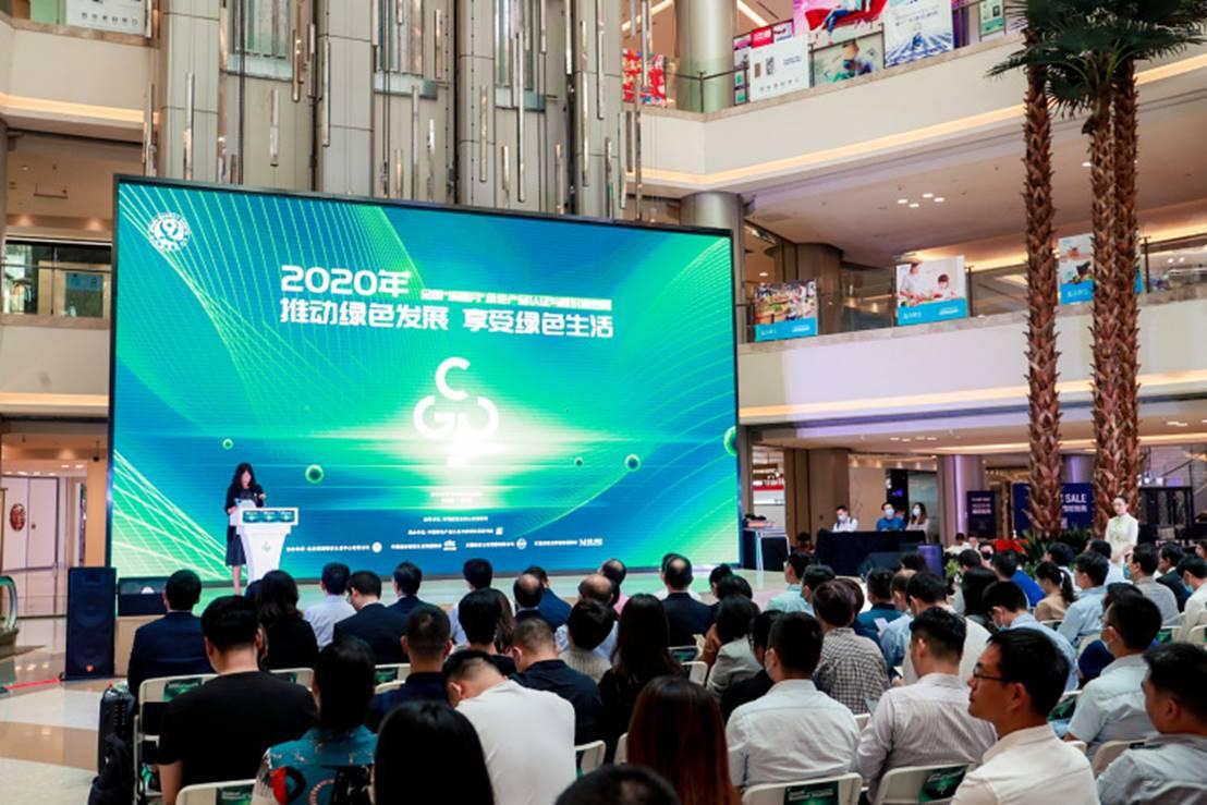 国检集团发布首批中国绿色产品认证