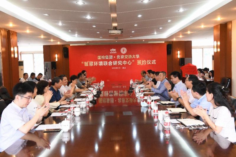 國檢集團與北京交通大學舉行合作簽約儀式