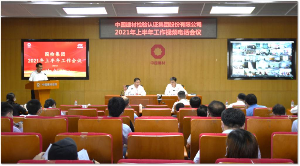 国检集团召开2021年半年工作会议