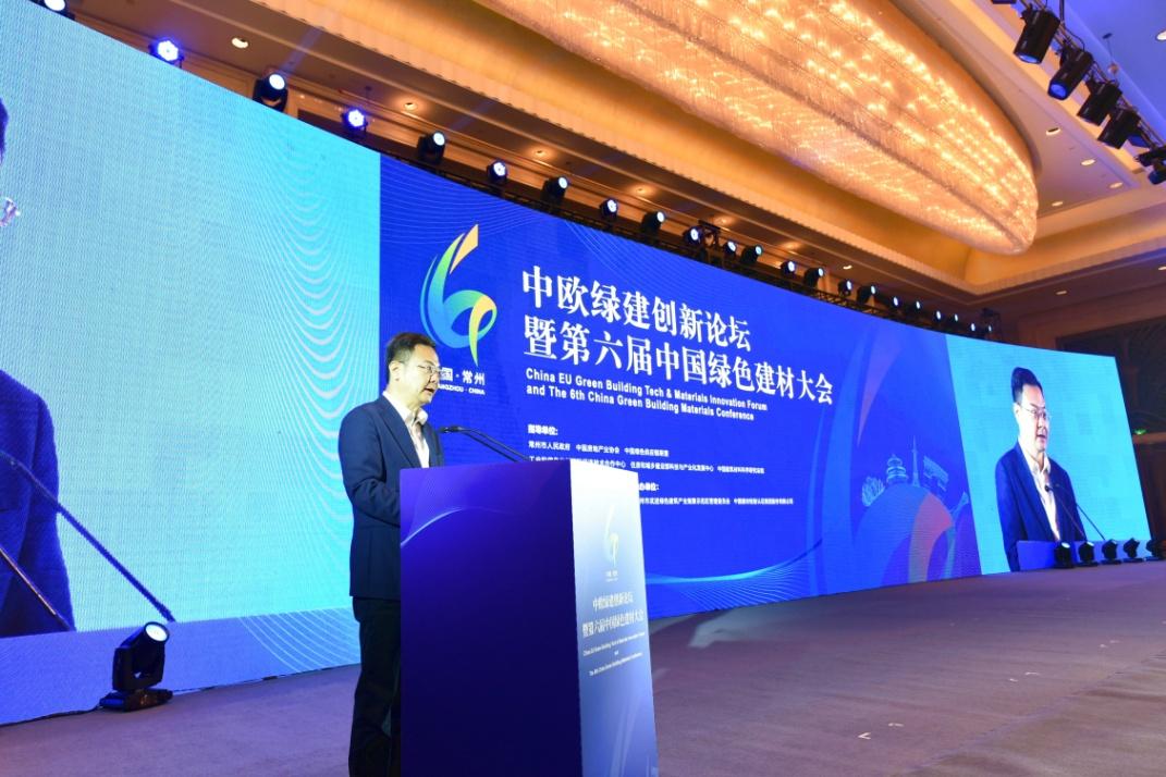 中欧绿建创新论坛暨第六届中国绿色建材大会圆满举行