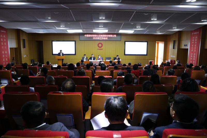 國檢集團順利召開2020年工作會議