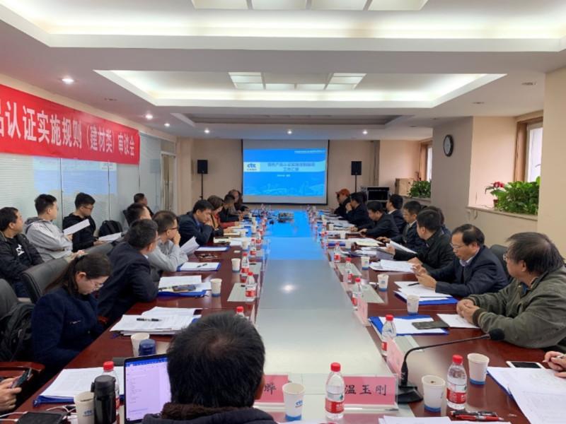 建材領域綠色產品認證實施規則審查會在京召開