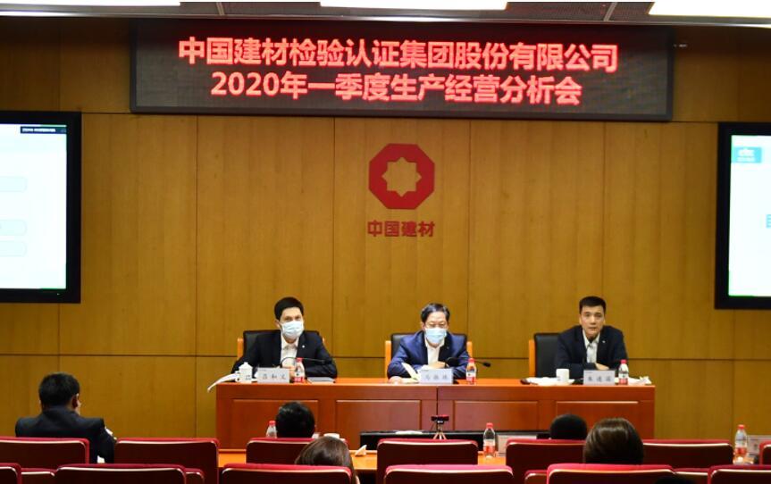 國檢集團召開2020年一季度生產經營分析會議