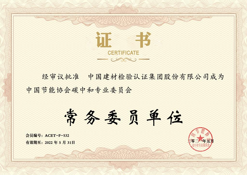 """国检集团参加""""第三届中国碳交易市场发展论坛""""专题对话"""