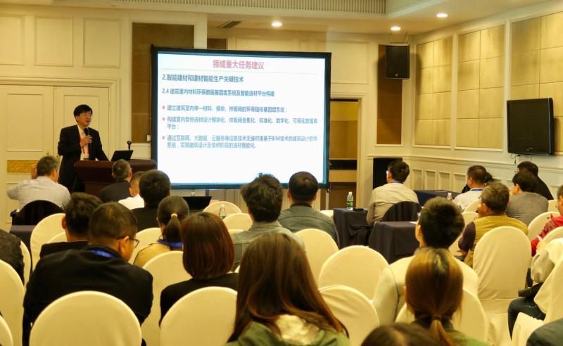 2019中國新材料產業發展大會綠色建材論壇成功召開